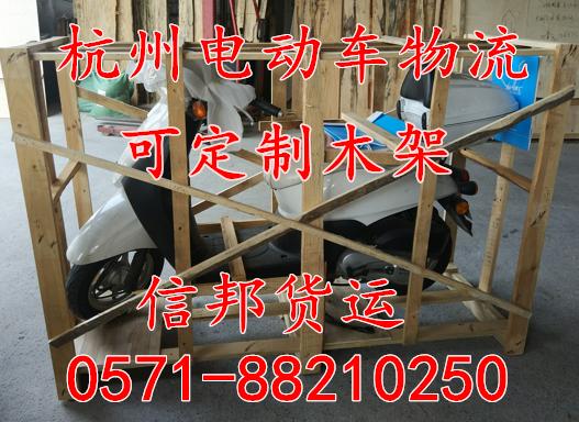 杭州电瓶车物流托运 木架包装