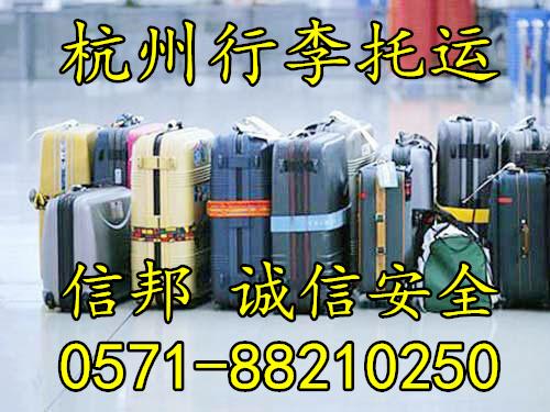 杭州行李托运-邮寄行李包裹回老家