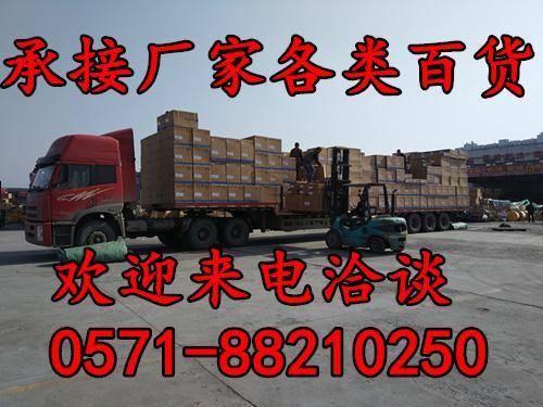 承接杭州厂家百货运输