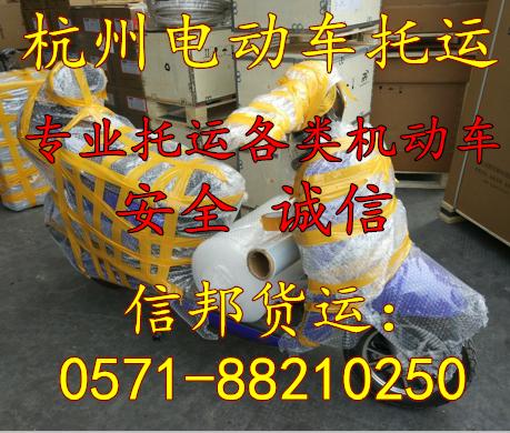 杭州专业邮寄电动车-杭州电瓶车托运公司